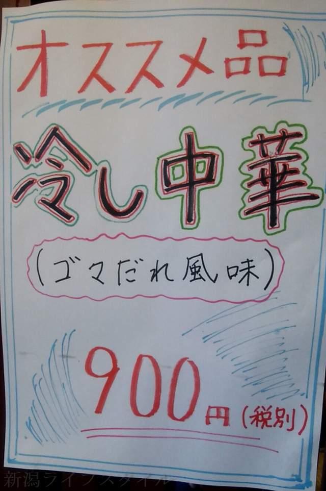 東華楼の冷やし中華の貼り紙