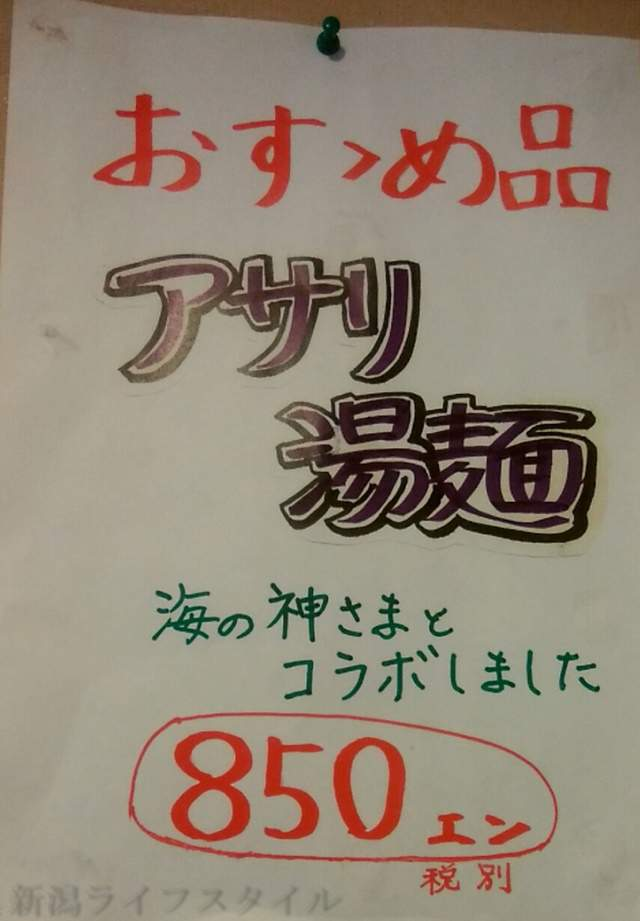 東華楼のアサリ湯麺