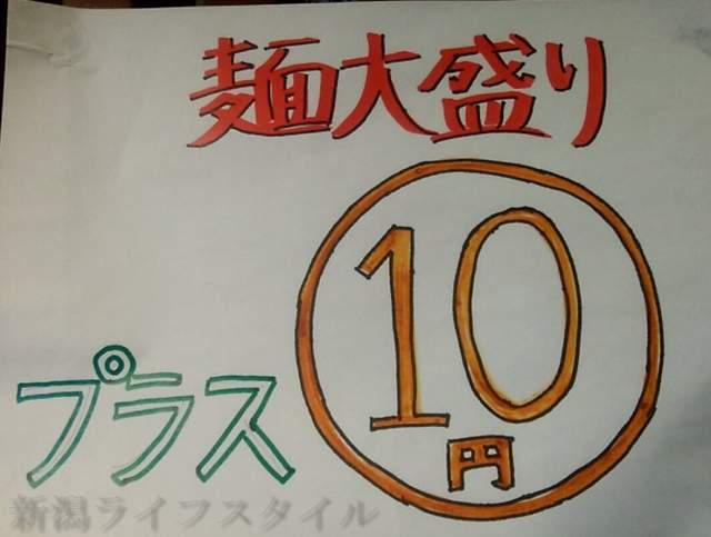 東華楼の麺大盛り10円の貼り紙
