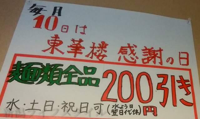 東華楼感謝の日の貼り紙