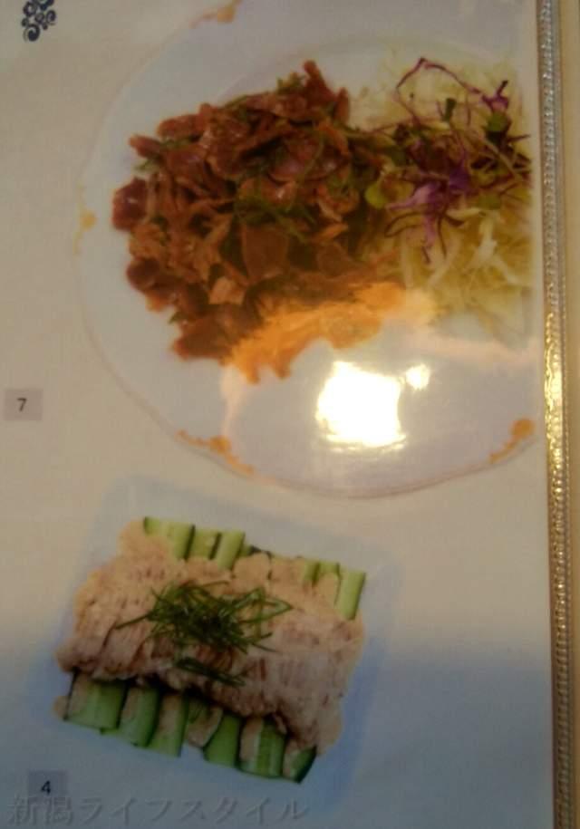 東華楼の前菜メニューの写真1