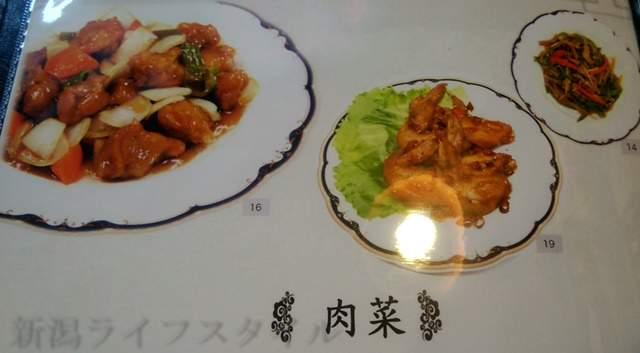 東華楼の肉菜メニューの写真一例