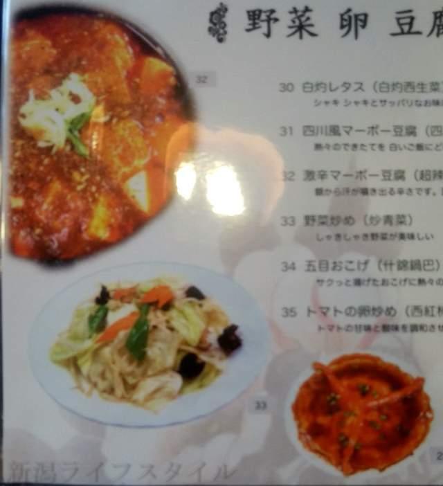 東華楼の野菜、卵、豆腐メニューの写真一例