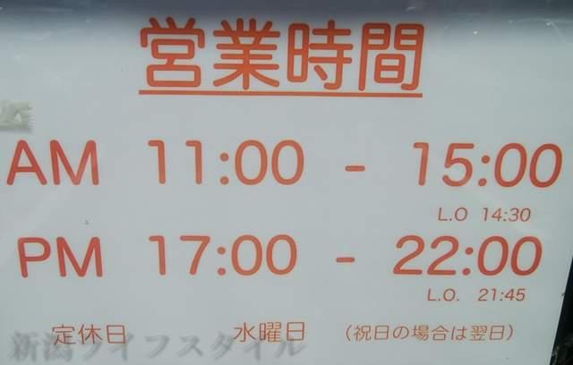 東華楼の営業時間の貼り紙