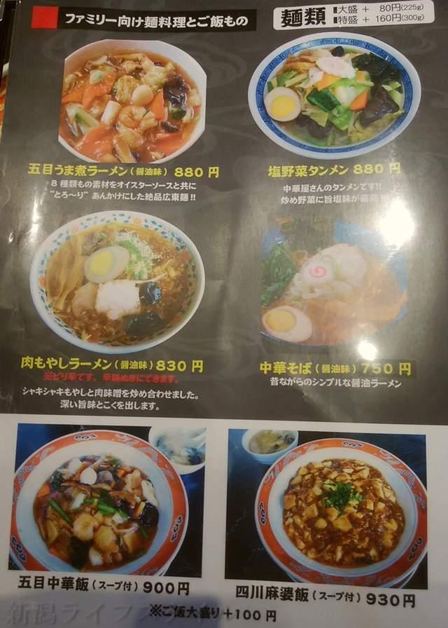 かなみ屋女池上山店のファミリー向け麺とご飯物メニュー