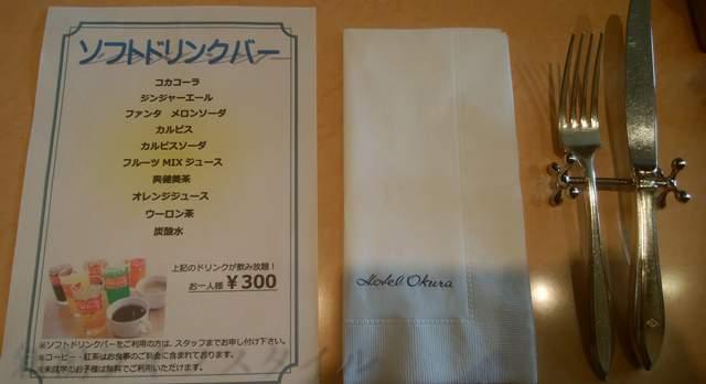 つばきの席に用意されている食器や紙ナプキン
