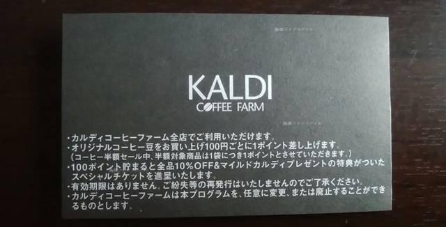 カルディのスタンプカード
