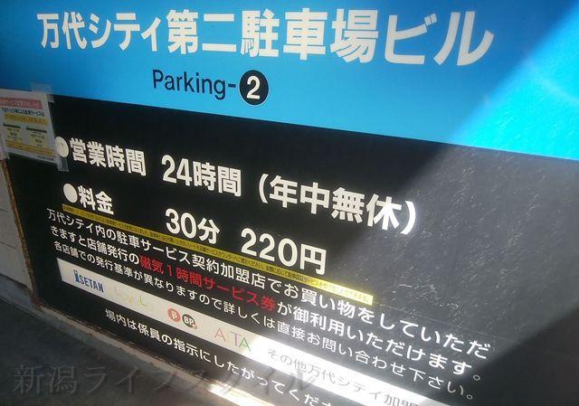 万代シティ第二駐車場の時間貸し料金の看板