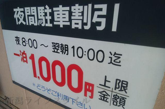 万代シティ第2駐車場の夜間最大料金1000円の看板