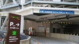 ラブラ万代2駐車場の入り口