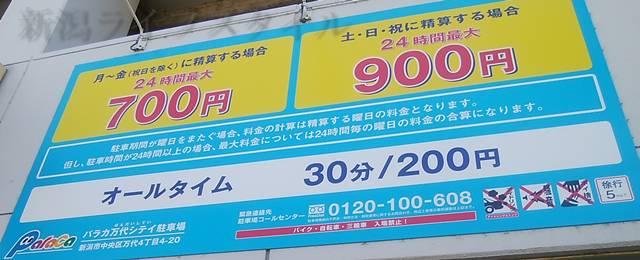 パラカ万代シティ駐車場の料金や禁止事項などが書かれた看板