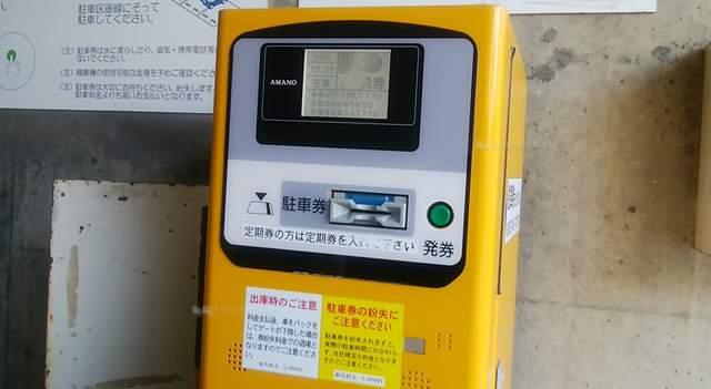 パラカ万代シティ駐車場の事前精算機