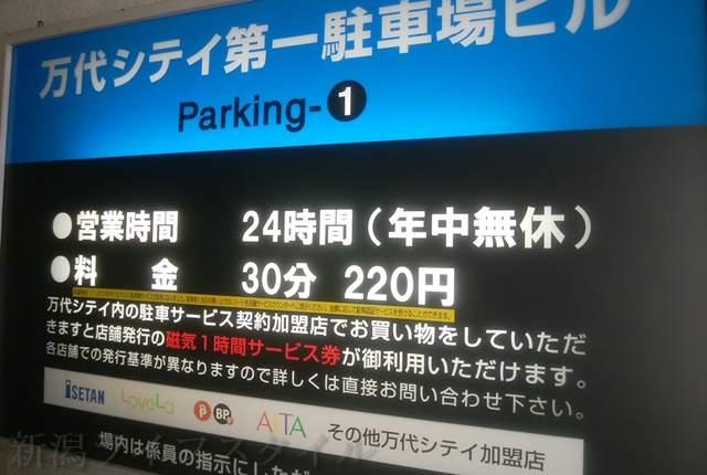 万代シティ第一駐車場の料金の看板