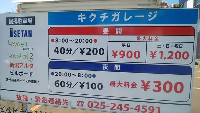 キクチガレージの料金や提携施設などが書かれた看板