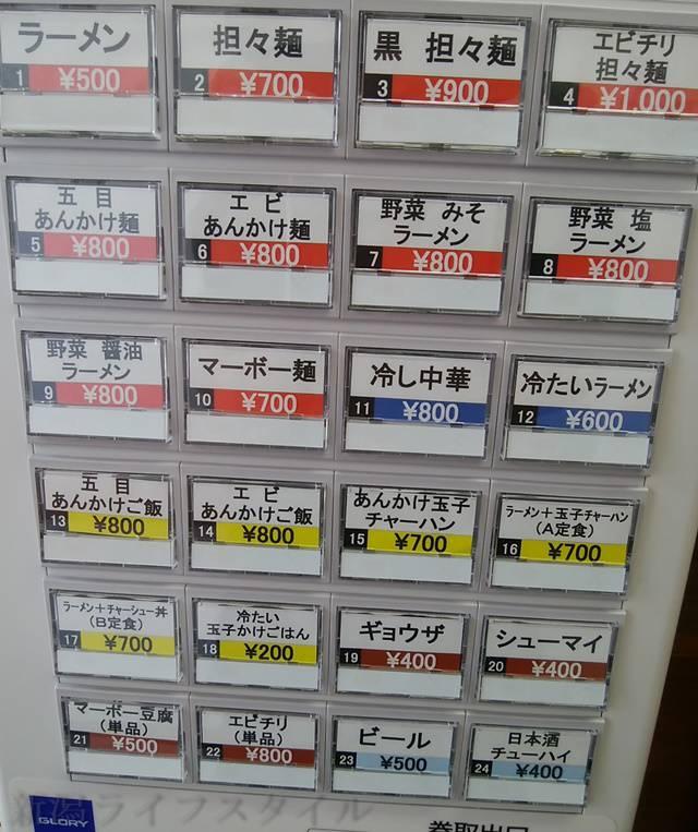小さな中華屋さん薫の券売機