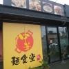 麺食堂 近江の外観