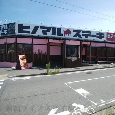 ヒノマルステーキ新潟西店の外観