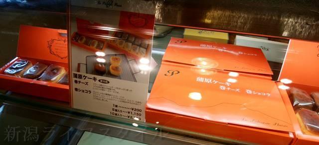 プレジールの焼き菓子ギフト