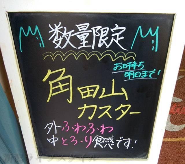 プレジールの角田山カスターの黒板