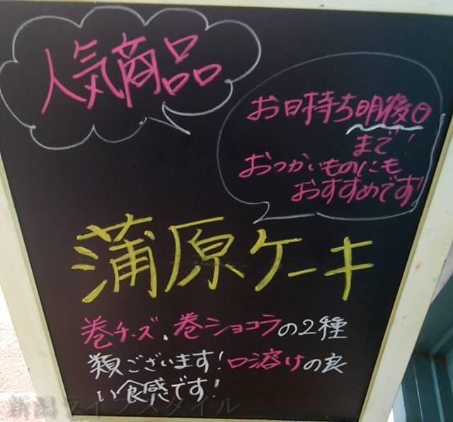 プレジールのお店前にある蒲原ケーキの黒板