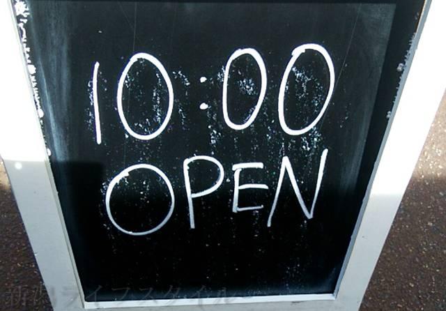 ラ・パティスリー プレジールのオープン時間の看板