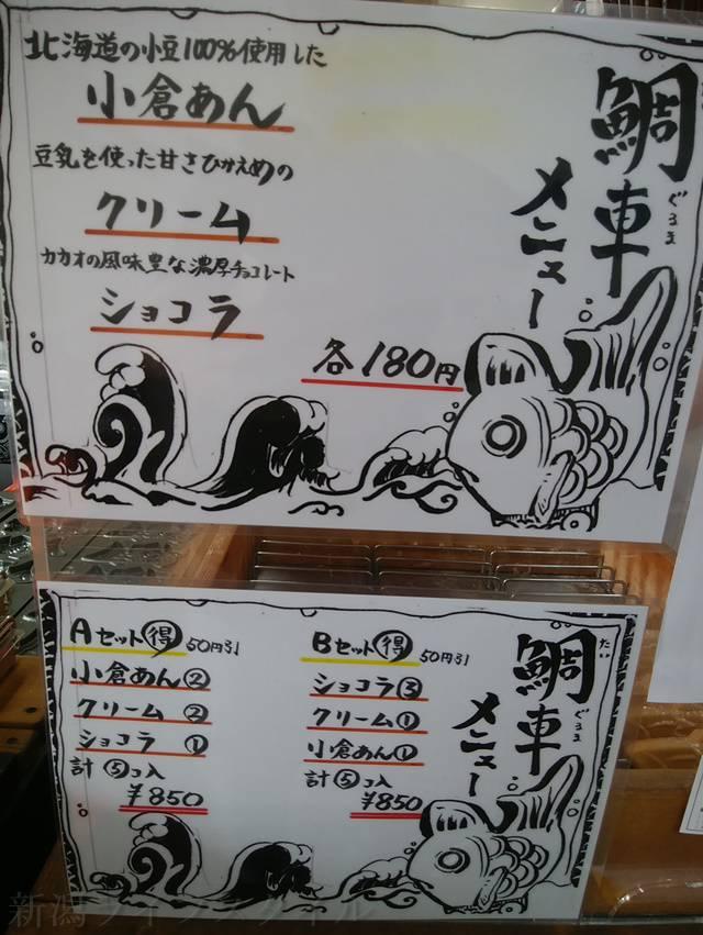 鯛車焼のメニュー