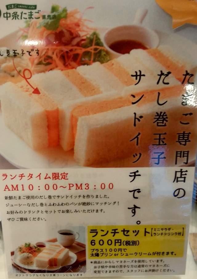 中条たまご直売店のだし巻玉子サンドイッチのメニュー