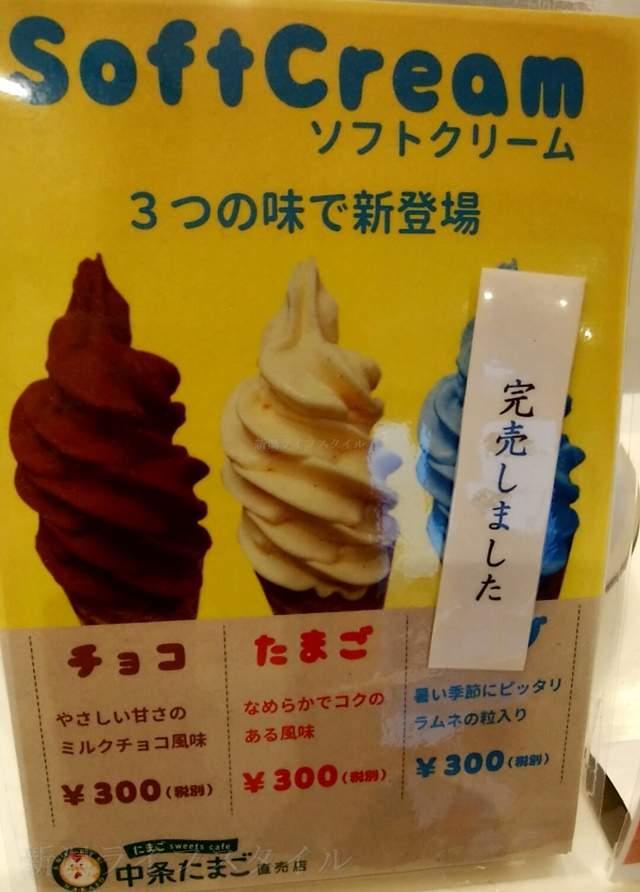 中条たまご直売店のソフトクリームのメニュー