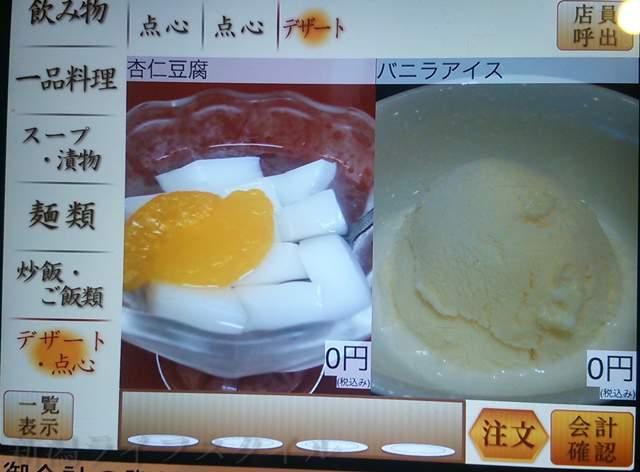 張園南店の食べ放題のデザート