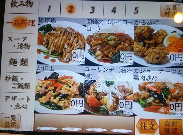張園南店の食べ放題の料理その2