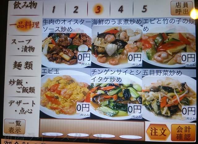 張園南店の食べ放題の料理その3