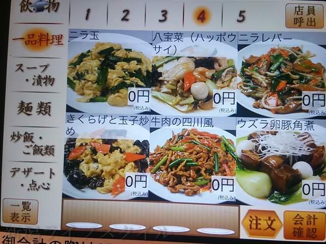 張園南店の食べ放題の料理その4