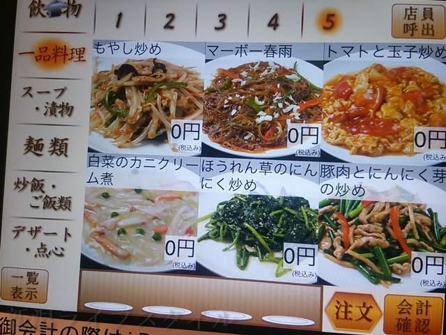 張園南店の食べ放題の料理その5