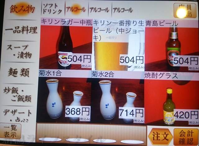 張園南店のビールや日本酒メニュー