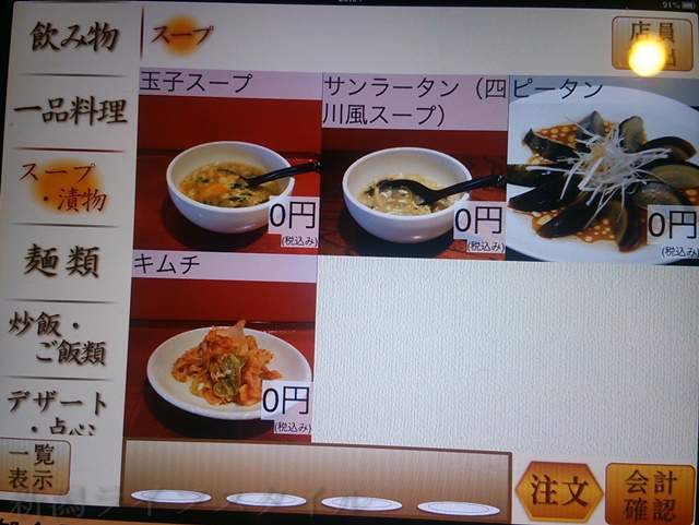 張園南店の食べ放題のスープやピータン
