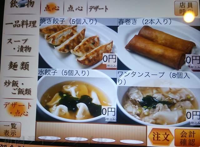 張園南店の春巻きや餃子、スープ