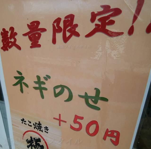 たこ焼き極のネギのせ+50円のメニュー