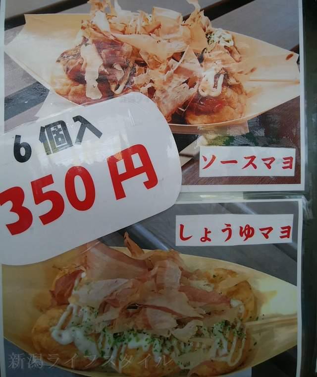 たこ焼き極のメニュー350円