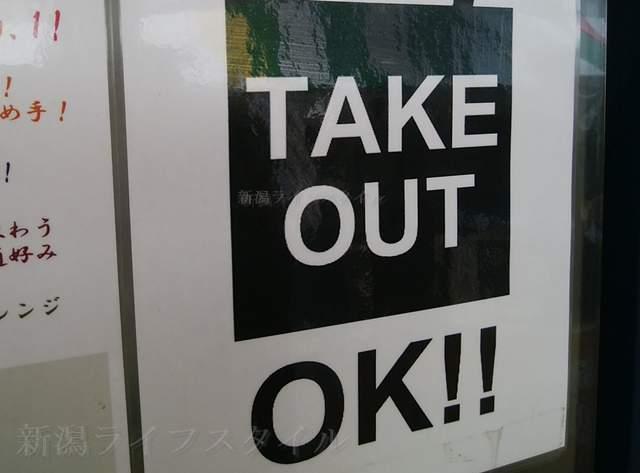 たこ焼き極のTAKE OUT OKの貼り紙