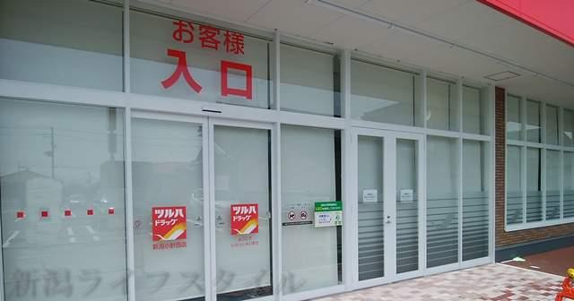 ツルハドラッグ小針西店の入口付近のガラス