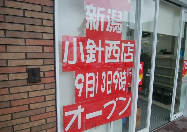 ツルハドラッグ小針西店のオープン日は9/13