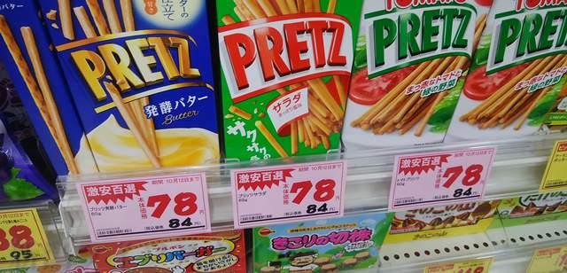 ツルハドラッグ小針西店のプリッツ78円