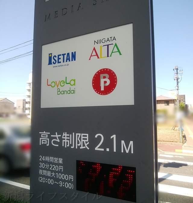 メディアシップ駐車場の料金などが書かれた看板