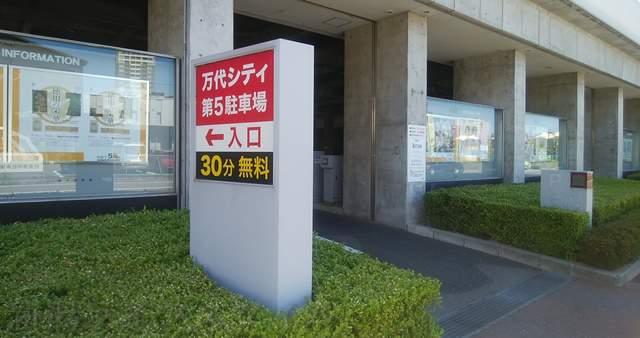 万代シティ第5駐車場の入口前