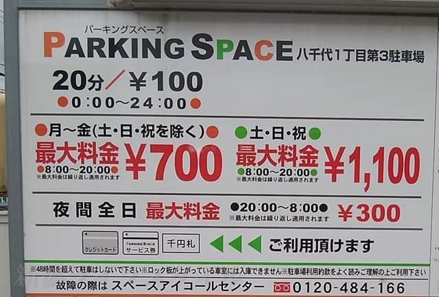 パーキングスペース八千代1丁目第3駐車場の料金看板