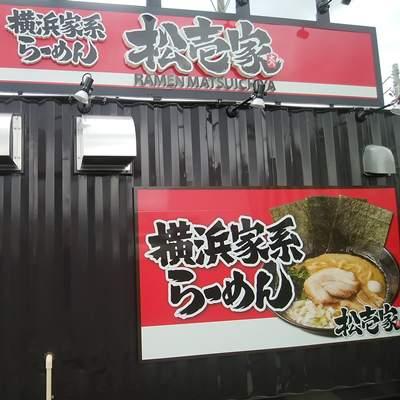 松壱家の外観