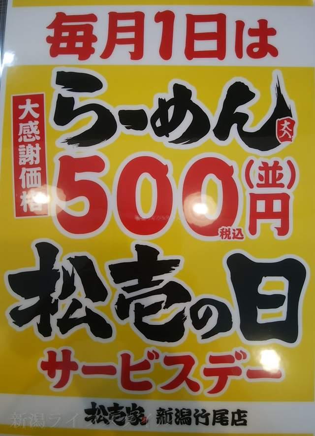松壱家の毎月1日は「松壱の日」でラーメンが500円のポップ