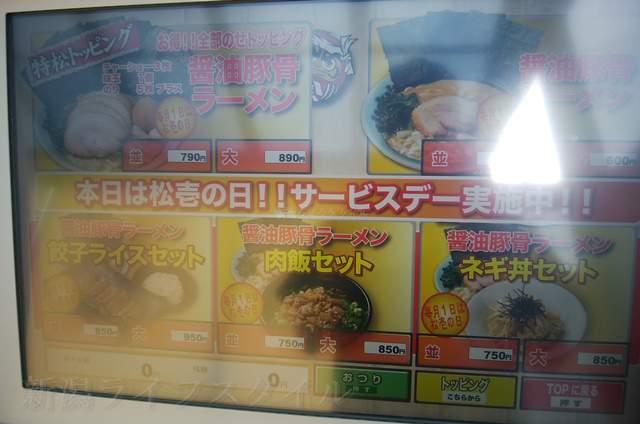 松壱家の券売機で醤油豚骨を押した後の画面