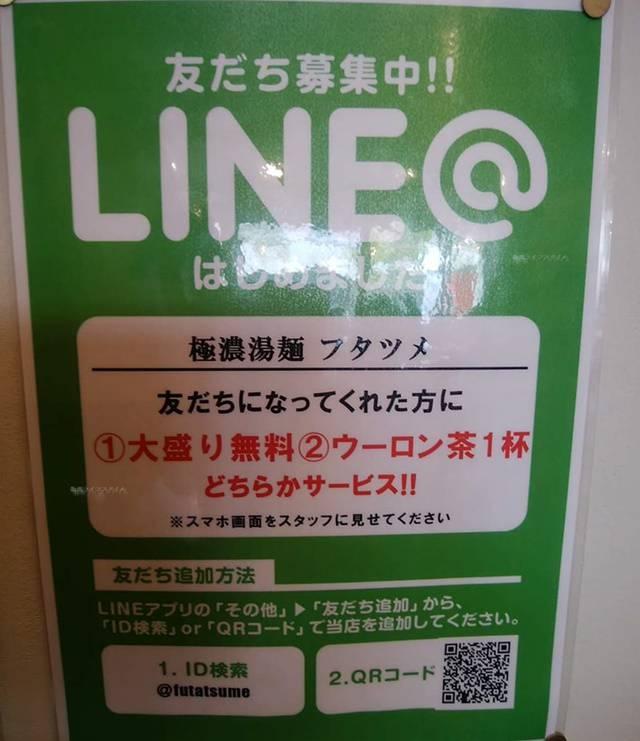 フタツメ東明店のLINE友達追加の貼り紙