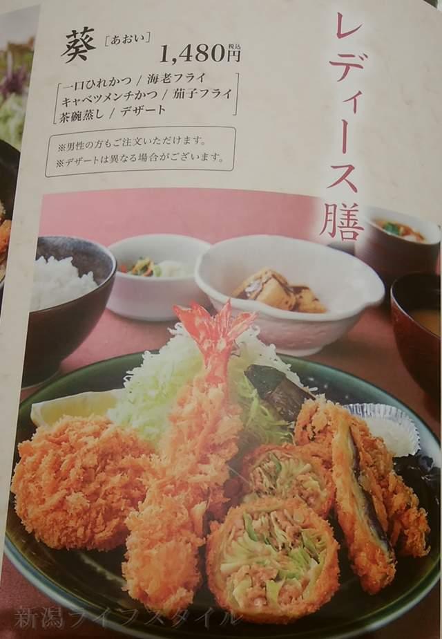 和幸のレディース膳、葵のメニュー